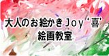 /salon/painting-joy/